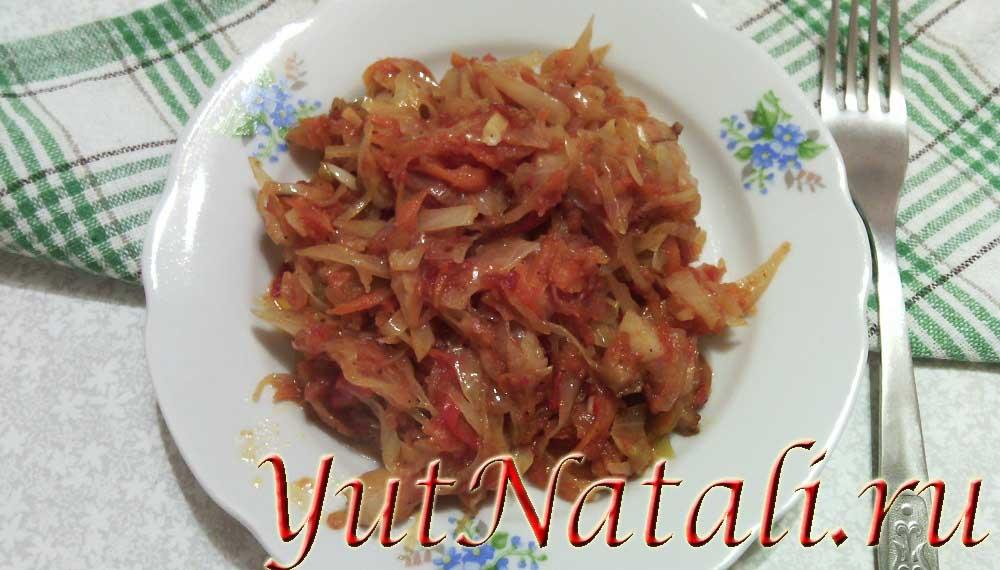 Вкуснейшая, ароматная и аппетитная тушёная капуста